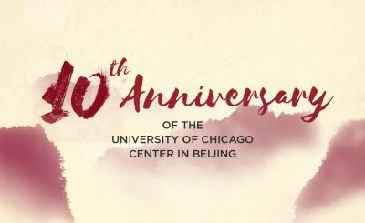 The Tenth Anniversary of the University of Chicago Center in Beijing